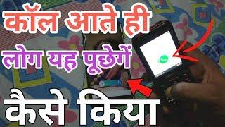 Girls Video Call Setting ???? Hidden Mobile Video Call???? Randam Video Ringtone 2018