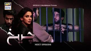 Cheekh Episode 10 | Teaser | - ARY Digital Drama