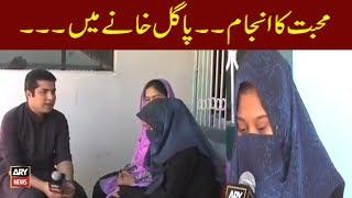 A Girl Who Loved Dozens Of Boys Caught Herself In Love - Sar e Aam