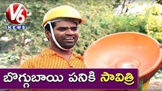 Bithiri Sathi Wants Savitri To Join In Singareni As  Women Worker | Teenmaar News | V6 News