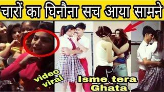 Isme Tera Ghata viral video||Isme Tera Ghata musically 2018||viral 4 girls facts
