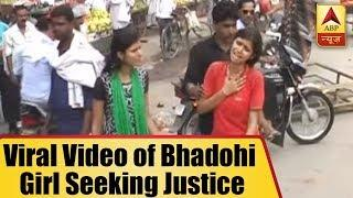 Bhadohi Girl Cries, Seeks Justice; UP Govt Took Action Post Video Went Viral | ABP News
