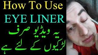 How To Use Eye Liner, Special Video For Girls
