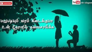 love kavithai tamil/tamil kavithai/feeling of girls exception/love status/whatsapp status tamil