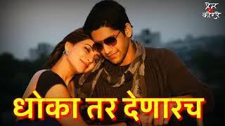 Best #bhaigiri whatsapp status || #love bhaigiri status| boy and girls #attitudes #marathi status