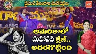 Mahanati Savitri Craze in America | NRI Woman Excellent Dance Performance in WTC 2018 | YOYO TV
