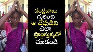 AP Old Women Prays For AP CM Chandrababu Naidu | TDP | TPV | Political Qube