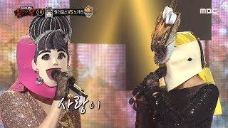 [1round] 'Wonder Girls' vs 'Dried Pollack' - When love passes by , 복면가왕 20191103