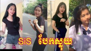 Sis បែកស្លុយកប់សេរីៗ????New Video Collections Girl Beautiful Dance.HD