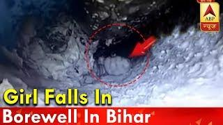 RESCUE OPERATION Of Sanna: 3-Year-Old Bihar Girl Falls In Borewell | ABP News