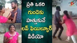 Telugu Girl Crying love failure emotional heart Touching Video | Hyderabadi Girl | Telugu Vilas