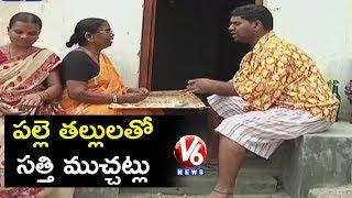 Bithiri Sathi On Village Women Problems | International Day Of Rural Women | Teenmaar News | V6