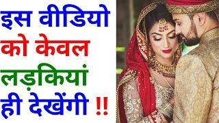 लड़के दूर रहे, Only girls (women) watch this video | Love tips for women