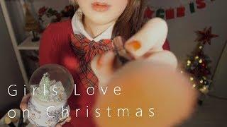 (SUB) ASMR English Girls Love on Christmas & Make up RP (백합) 크리스마스 메이크업