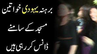 Jews Girls Dancing Video | Urdu Trend