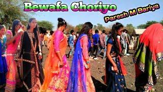 Bewafa Choriyo !! Stylish Girls New Marriage Dance !! New Song Paresh M Bariya
