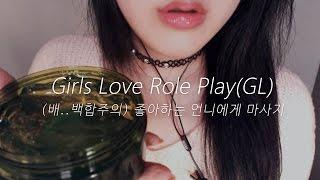 (SUB) ASMR Korean Girls love Massage Role Play ???? 백합 마사지 상황극