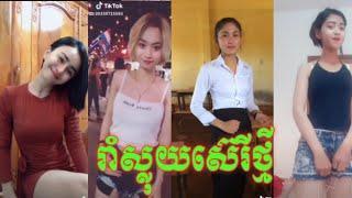 រាំស្លុយស៊េរីថ្មី Girl Dance  Best Khmer collection HD