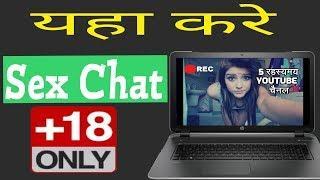 यहाँ करे सेक्स चाट लड़कियों के साथ  | Live video call with girls 2018