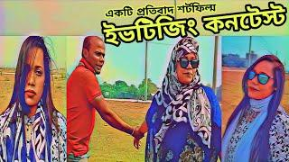 ইবটিজিং কনটেস্ট | Short Film On Eve Teasing 2019 | Women Empowerment | Mahc Drama Tv