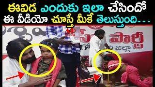 Lady Shocking Behaviour With Pawan Kalyan | Pawan Kalyan Meeting With Janagareddygudem Youth & Women