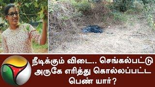 Mystery prolongs.. Who was the burnt woman near Chengalpet? | #Woman #Kerala #Chennai