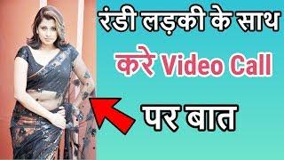 Gandi LAdkiyon Ke sath video call !! Live Video CAll With Girls