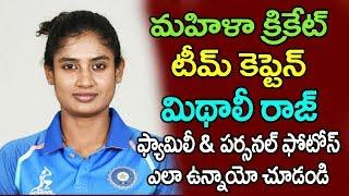 Mithali Raj Family Photos women cricket team captain mithali Raj Family