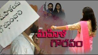 మహిళ గౌరవం || Women's Day Special Short Film || 2019 Telugu Latest Viral Short Film