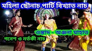 মহিলা ছৌনাচ পার্টি বঙ্গাবাড়ি ???????? girls chhou dance  Purulia ! Ostad - anjania mahato