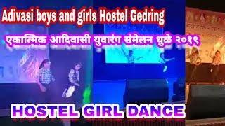 Adivasi hostel girls dance hostel Gadring dhule 2019,  Adivasi Gadring Dance mavchi girls,hostel dhu