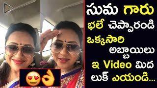 Etv Star Mahila Fame Suma Kanakala Cute Speech About WOMEN #Etv | The Filmy Updates |