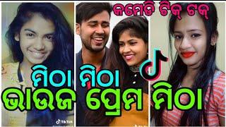 New Odia Best???????? Comedy Tiktok Videos || Odia Beautiful???????? Girls Romantic???? Song Tiktok