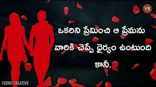 best WhatsApp status video heart touching true love feelings boys and girls Telugu status video