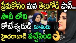 Telugu Man And Saudi Arabian Girl Love Story || Latest Updates | Interesting Facts