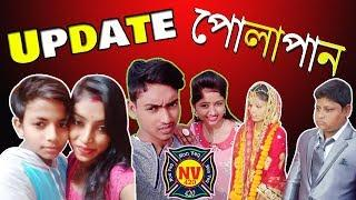 Update Polapan||New Generation Boys and Girls Activity||New Bangla Funny Video