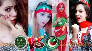 PTI VS PMLN Cute Girl's Musically Dance Compilations | Political Musical.ly
