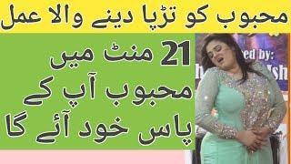 Girls |love| Larki |Mohabbat |ko deewana karna ka amal |wazifa |taweez |Safli Manter |Spells |black