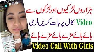 Live Video Chat With Girls On Android Phone | Girls Video Chat New App 2019