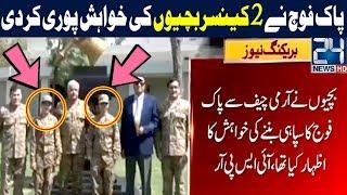 Breaking News Full Video | COAS fulfills wishes of Cancer girls | 27 March 2019 | 24 News