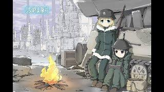 [Video Essay] Girls' Last Tour's Soundtrack: How to make the end of the world beautiful
