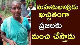Old Women Comments On Pawan kalyan | Janasena | Film Jalsa
