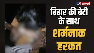 Viral Video: 5 youths molest and beaten MINOR school GIRL in Bihar's Gopalganj
