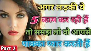5 things a girl will do for a boy if she is in love with him | Explained in hindi