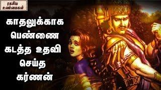 Karna Who Helped To Kidnap A Girl For Love || Unknown Facts Tamil