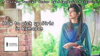 How To Pick up Girls in Ramadan  |  Roja Funny Video  | Bangla Funny Video