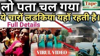 Isme Tera Ghata Viral video | isme tera ghata 4 viral girls details | isme tera ghata 4 girls news