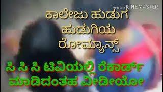College Girl Romance with boyfriend | Romance Video 2019 ( College Girls Hot Video ) Kannada