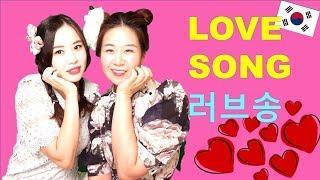 K-pop Oh My Girls' Love Song- Learn Easy and Cute Korean Song 러브송 - 한국어 배우기