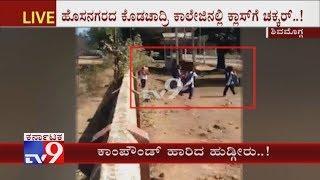 Viral Video: College Girls Were Seen Bunking Class Jumping Compound In Hosanagar
